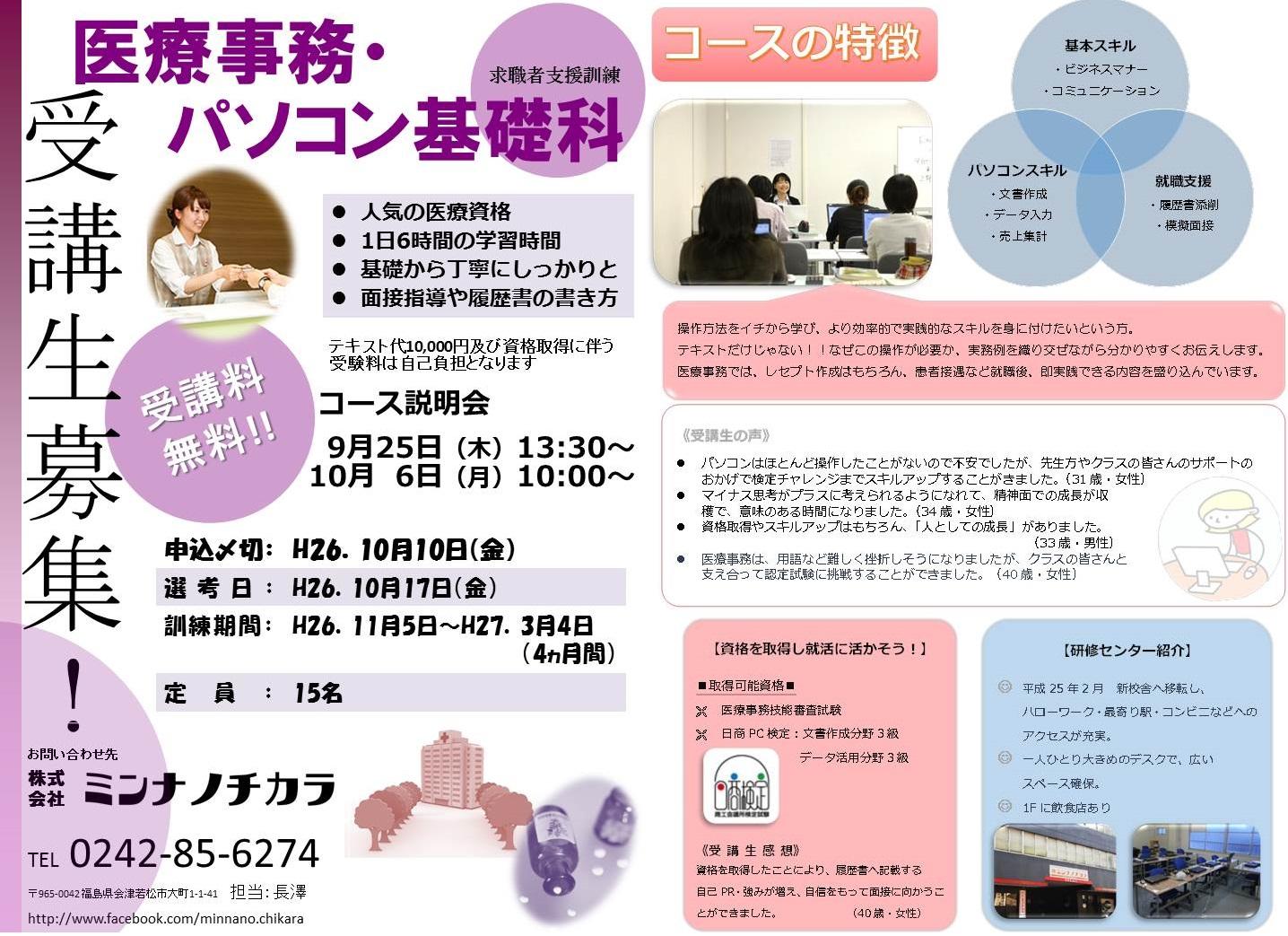 医療事務・パソコン基礎科