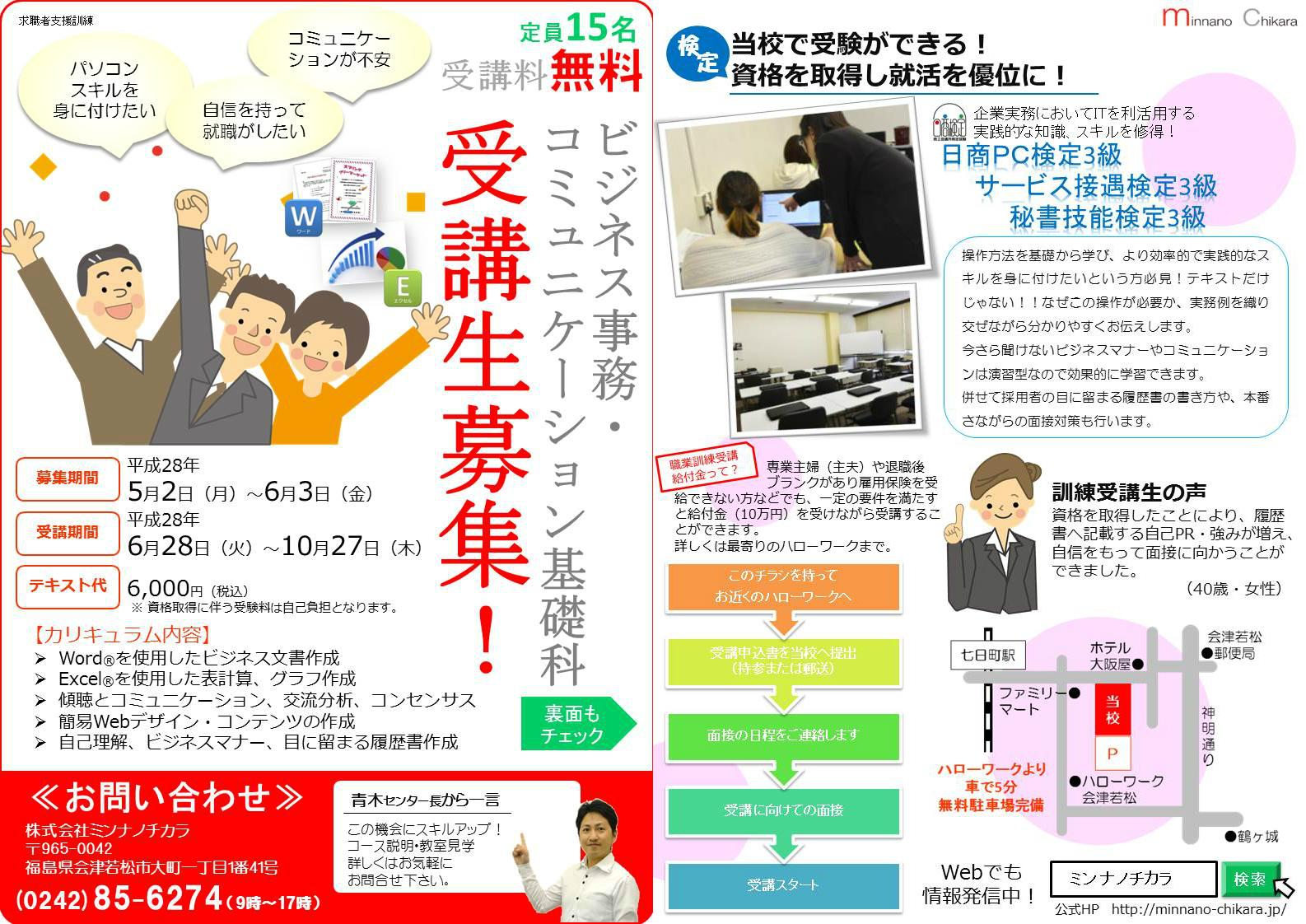 ビジネス事務・コミュニケーション基礎科