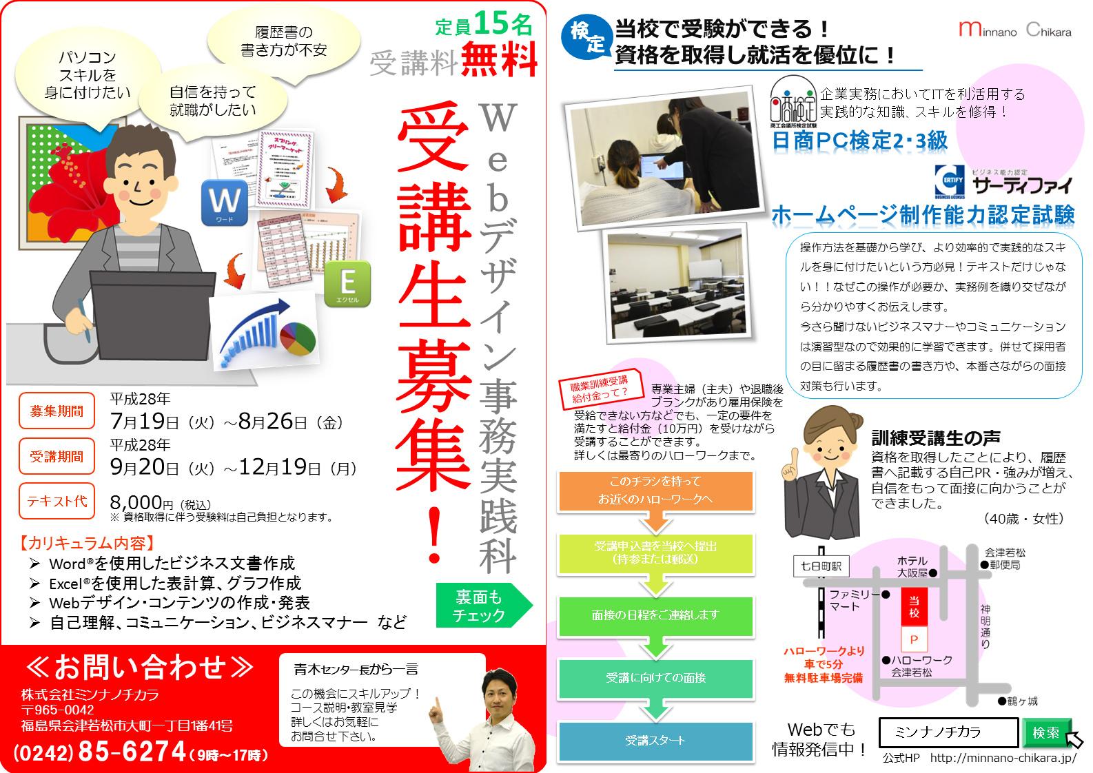 Webデザイン事務実践科